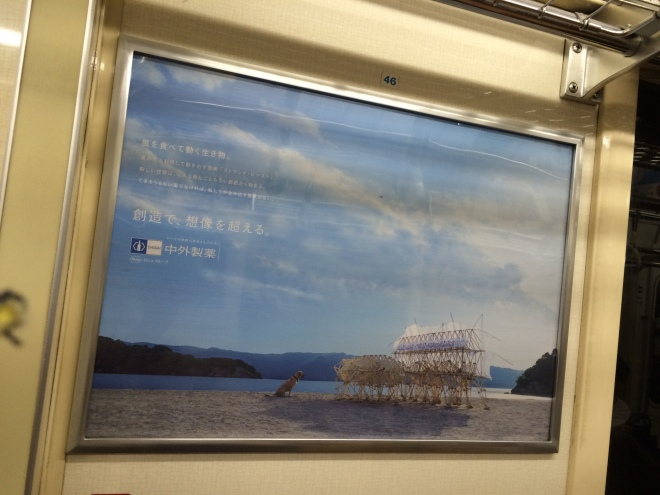 Like Mariko Mori and Phil Price, Theo Johnson's art is displayed around the world. This image is from a subway train in Tokyo.